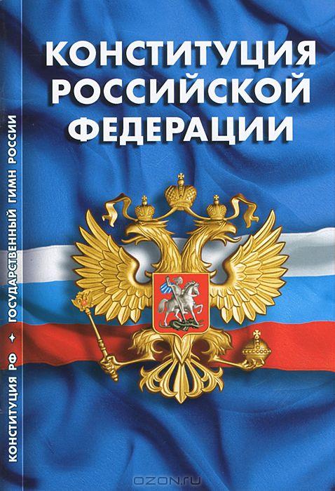 konstitucii-rossijskoj-federacii-gimn-rossijskoj-federacii